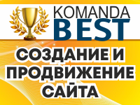 создание сайта, продвижение сайта, компания Komanda BEST